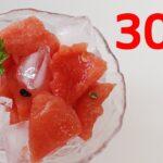 キンキンスイカ【リアル30秒クッキング】(一品料理/デザート/スイーツ/時短簡単レシピ)