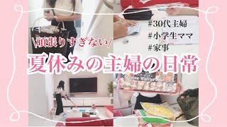 【夏休みの主婦の日常】夏休み/30代主婦/小学生ママ/家事/業務スーパー