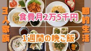【3人家族】節約生活!1週間の晩ご飯公開!