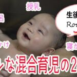 【3ヵ月】リアルな混合育児の24時間ルーティン