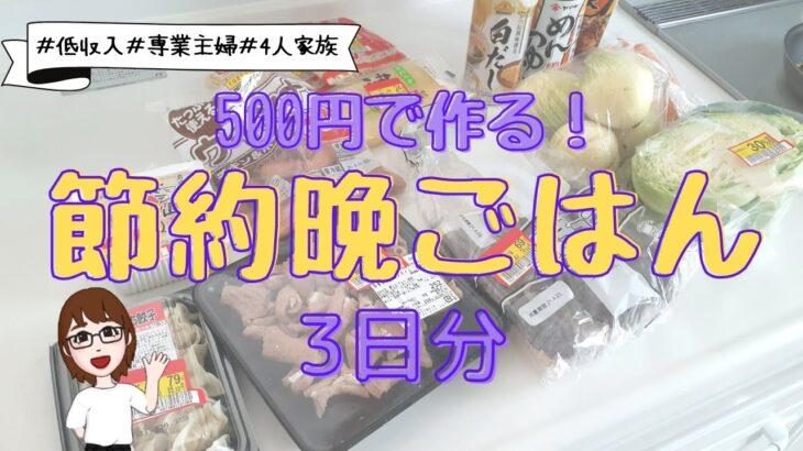 【節約】【音声あり】3日間の節約晩ごはん!500円飯!ゆるっと雑談あり!専業主婦 四人家族 小学生ママ 低収入 ラジオ
