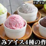 もみもみアイスクリーム4種の作り方☆モミモミするだけで簡単!美味しいアイスクリームが作れます♪-How to make Fir Fir Ice Cream-【料理研究家ゆかり】【たまごソムリエ友加里】
