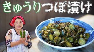 【やみつき】きゅうりのつぼ漬け作り方 漬物歴40年きゅうり漬物レシピ