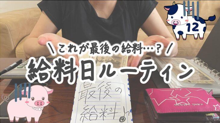 【給料日ルーティン】最後/家計管理/袋分け/節約/貯金/5人家族