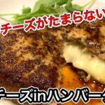 【さくっと簡単料理 ♯552】チーズインハンバーグ