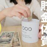 【貯金術】元浪費家が貯金できるようになった方法、浪費を抑えるコツ7選