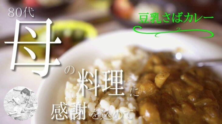 豆乳さばカレー!簡単おいしい時短料理レシピ【80代母の料理に感謝を込めて】vlog