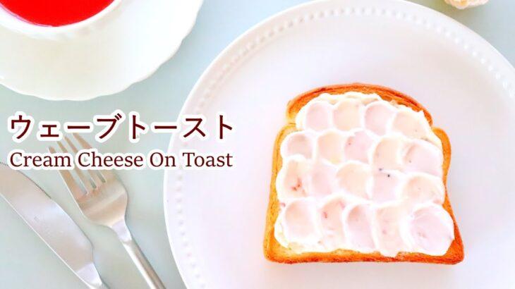 【料理動画】おうちカフェ気分で♡ウェーブトーストの作り方レシピ Cream Cheese On Toast