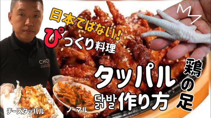 韓国料理レシピ】タッパル作り方(鶏の足炒め料理)닭발 황금레시피、Dakbbal, chopped roast chicken's foot