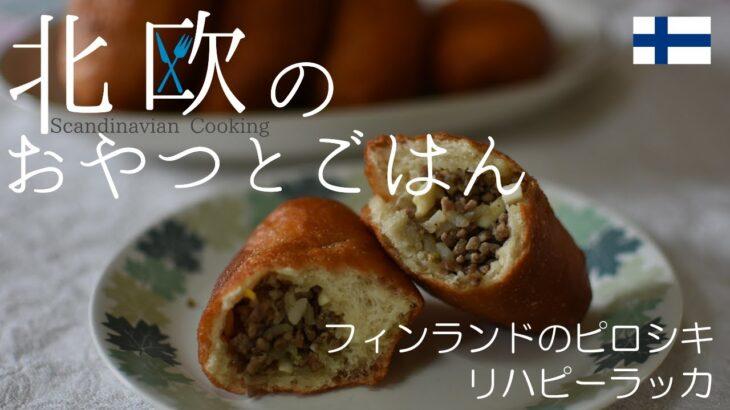 """【北欧料理レシピ】フィンランドのピロシキ『リハピーラッカ』の作り方 / How to make Finnish meat pie """"Lihapiirakka""""."""