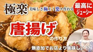 簡単本格☆極楽唐揚げの作り方【基本の料理】最高にジューシー How to make Japanese Fried chicken