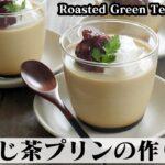 ほうじ茶プリンの作り方☆なめらか食感♪冷やして簡単☆すっきり甘い和スイーツ☆-How to make Roasted Green Tea Pudding-【料理研究家ゆかり】【たまごソムリエ友加里】