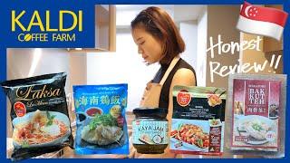 超簡単レシピ🇸🇬KALDI購入品でシンガポール料理を5品作ってみた!(ENG)  #チキンライス #バクテー #ラクサ #カヤトースト #サンバルチリ