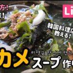 朝Live)ワカメスープ作り方ライブで紹介します(今日の韓国料理店のランチスープ)