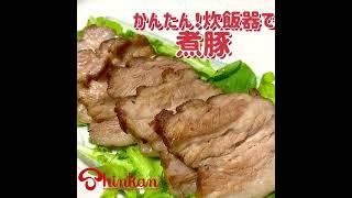 神乾市場店 #お料理レシピ 「簡単!炊飯器で煮豚」(MAKING BOILED PORK WITH A RICE COOKER)店長みよしのみよ厨房!#recipe