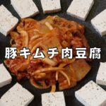 豚キムチ 肉豆腐 作り方 | 韓国家庭料理 / 本場の旨辛絶品豚キムチ豆腐 | Olive家の簡単レシピ