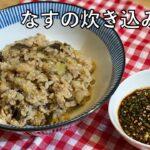 なすの炊き込みご飯 作り方 / なす料理 / なすレシピ   Olive家の簡単レシピ   なすと豚肉を使ってます!  Eggplant Rice 가지밥