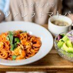 【パスタレシピ】モッツァレラトマトパスタの作り方!かんたん!【トマトソース】【イタリアン】【料理レシピはParty Kitchen🎉】