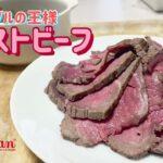 神乾市場店 #お料理レシピ 「オードブルの王様 ローストビーフ」(Roast Beef with Soy Sauce and Crazy Salt)  店長みよしのみよ厨房! #recipe