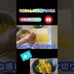 【夏旬レシピ】〜プロ級編〜 簡単 とうもろこしの天ぷら#Shorts#料理#レシピ