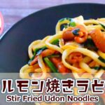 【料理動画】こってり濃厚♡ホルモン焼きうどんの作り方レシピ Stir Fried Udon Noodles