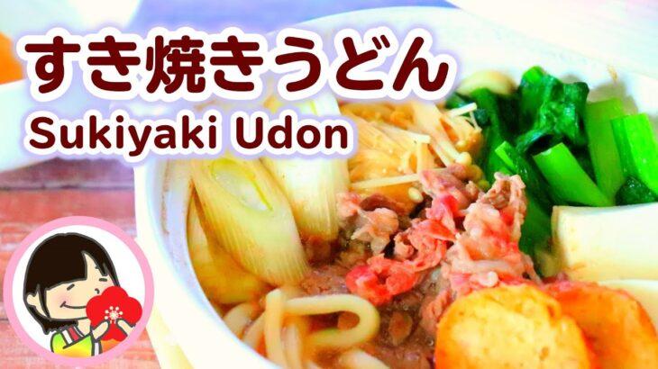 【料理動画】寒い夜にあったかうどん♡すき焼きうどんの作り方レシピ Sukiyaki Udon