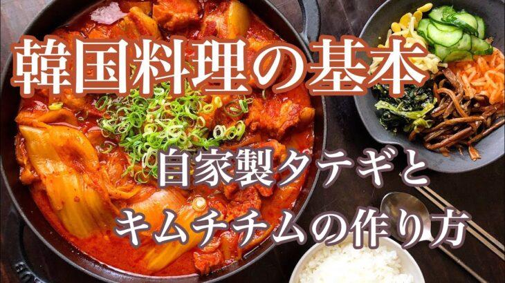 自家製タテギとキムチチムの作り方【韓国料理】【レシピ】【asmr】