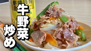 自宅で簡単にフライパンでササっとお気軽レシピ!お肉柔らか肉野菜炒めを作ってみました【cooking(料理)】