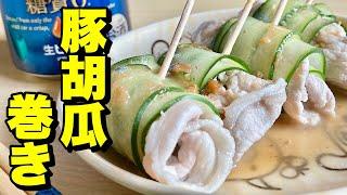 梅だれがサッパリおいしい!豚きゅうり巻きの作り方【cooking(料理)】