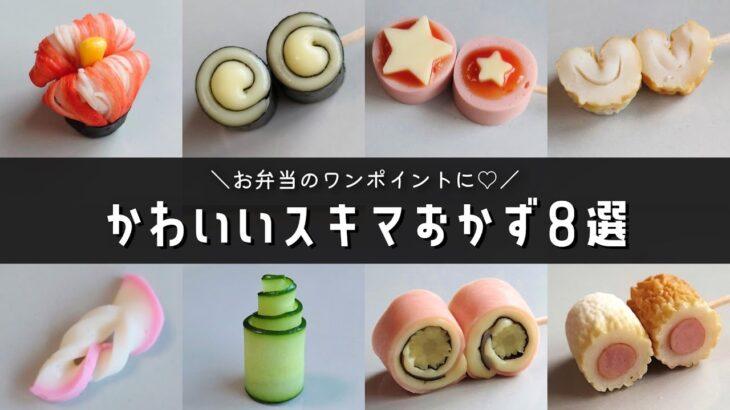 【お弁当おかず】簡単かわいい♡隙間埋めおかずレシピ8選【obento】