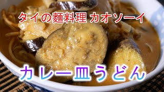 カレー皿うどんの作り方 タイの麵料理 カオソーイの作り方