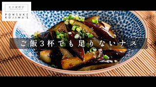 簡単失敗なし!「なすの甘辛焼き」【日本イチ丁寧なレシピ動画】