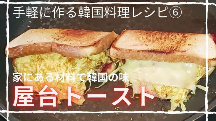 【韓国料理レシピ/本当に簡単】韓国屋台トースト/家にあるものですぐにできます/レシピは概要欄にあります♪