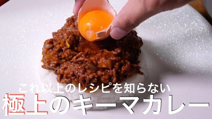 キーマカレーの価値観が変わる絶品レシピ 料理 合いびき肉のキーマカレー