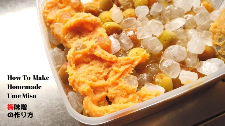 自家製はちみつ梅味噌の作り方・レシピ/ばあちゃんの料理教室