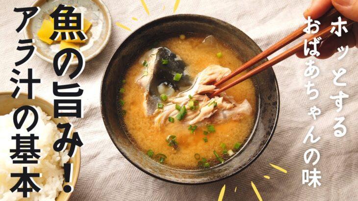 あら汁の作り方/魚料理レシピ/ばあちゃんの料理教室