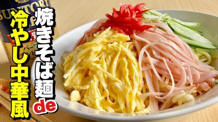 レモンのさっぱり手作りタレと焼きそば麺で作る節約料理!冷やし中華はじめました