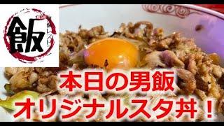 初投稿!時短レシピですた丼再現!簡単男飯料理作ってみた!