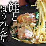 簡単!鮭(サーモン)とほうれん草のクリームパスタの作り方・プロが教えるレシピ