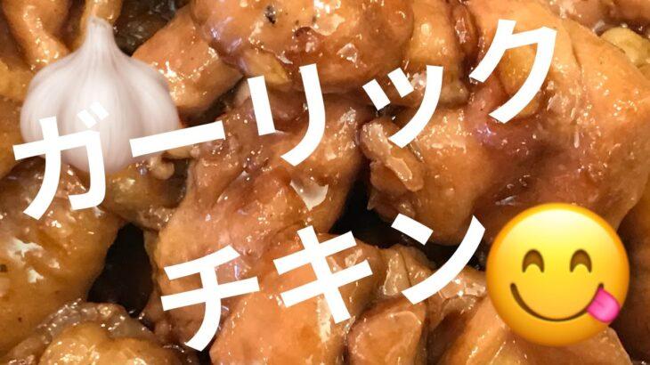 【超簡単レシピ】大満足のガーリックチキン/ズボラ向け時短料理/鶏肉料理