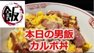 節約時短レシピでカルボ丼!簡単男飯料理作ってみた!