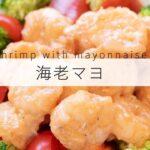 【エビマヨ】甘くておいしい海老マヨの作り方。│料理研究家:麻生怜菜