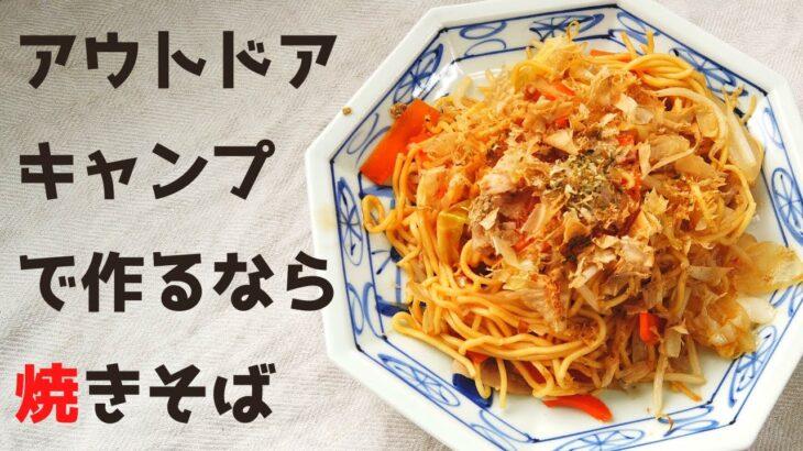 具沢山焼きそばの作り方・レシピ/アウトドア/キャンプ/ばあちゃんの料理教室