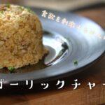 【炒飯】料理人が教える旨いガーリックチャーハンの作り方 レシピ