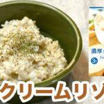 【オートミールレシピ】一人っ子が作るクラムチャウダーリゾット オートミール オートミールレシピ ダイエットレシピ 簡単レシピ