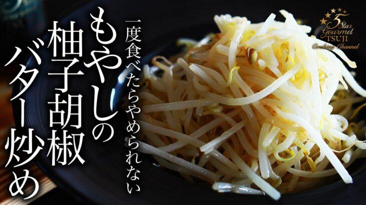 簡単!もやし炒め(柚子胡椒バター)の作り方・プロが教えるレシピ【おつまみ】