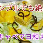 【簡単料理】ふわふわ卵焼きで作る簡単で美味しいキャベマヨ和え