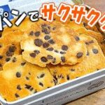 超簡単!!【フライパンで】サクサクチョコクッキー/みきママ