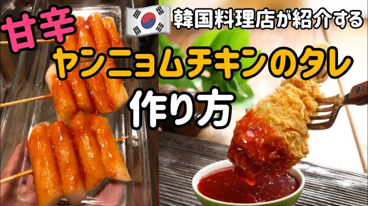 韓国料理レシピ)揚げ物にピッタリ‼︎甘辛 ヤンニョムチキンのタレ作り方