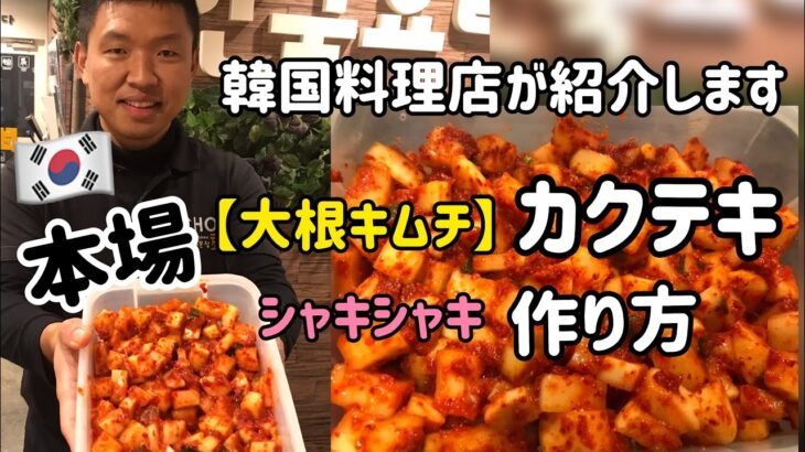 韓国料理レシピ)韓国キムチ(カクテキ)大根キムチ作り方、キムチヤンニョム作り方付き